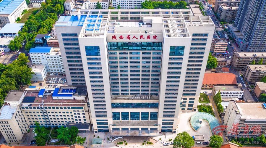 陕西省人民医院医用万博App在线登录万博体育客户端官网管道注意事项