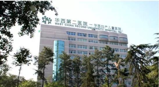 四川大学华西第二医院万博App在线登录万博体育客户端官网装置方案