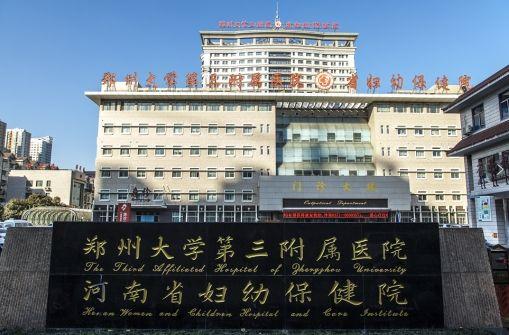郑州大学第三附属医院妇产科万博App在线登录万博体育客户端官网施工方案