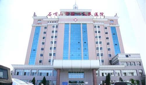 【科普】宁夏石嘴山市第一人民医院万博App在线登录万博体育客户端官网装置施工方案