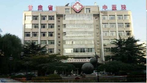 甘肃省中医院甘肃万博App在线登录万博体育客户端官网安装哪家好?
