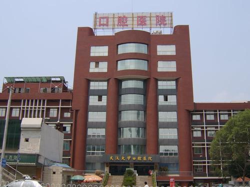 武汉大学口腔医院口腔科万博App在线登录万博体育客户端官网安装方案